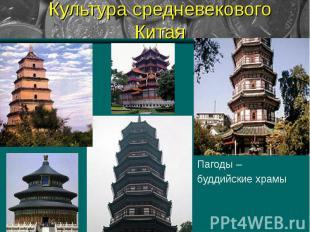 Культура средневекового Китая Пагоды – буддийские храмы
