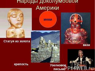 Народы доколумбовой Америки инки