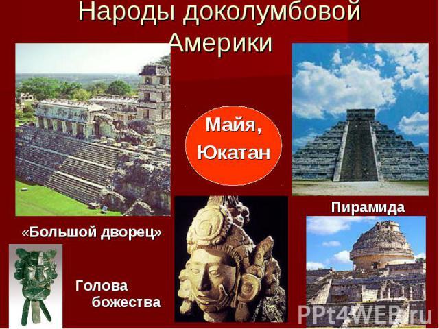 Народы доколумбовой Америки Майя,Юкатан«Большой дворец»Голова божества