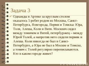 Задача 3 Однажды в Артеке за круглым столом оказалось 5 ребят родом из Москвы, С