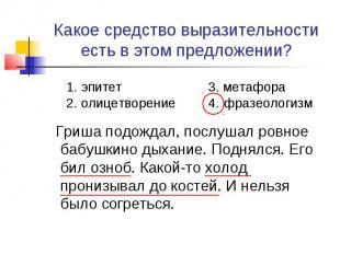 Какое средство выразительности есть в этом предложении? 1. эпитет2. олицетворени