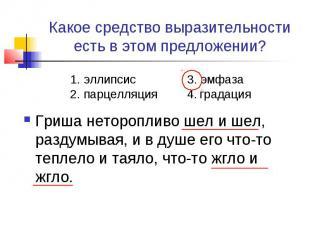 Какое средство выразительности есть в этом предложении? 1. эллипсис2. парцелляци