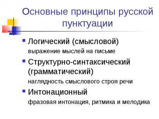 Основные принципы русской пунктуации Логический (смысловой)выражение мыслей на п