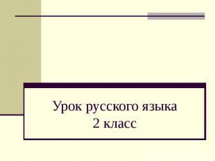 Урок русского языка2 класс