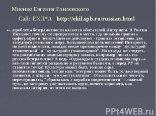 Мнение Евгения Ехилевского Сайт ЕХЛ*А http://ehil.spb.ru/russian.html «…проблема