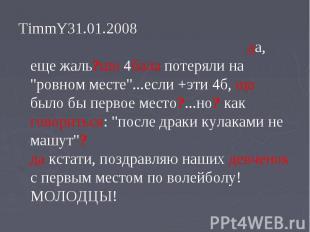 "TimmY31.01.2008 да, еще жаль?шо 4бала потеряли на ""ровном месте""...если +эти 4б,"