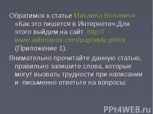 Обратимся к статье Михаила Воловича «Как это пишется в Интернете».Для этого выйд
