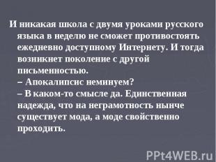И никакая школа с двумя уроками русского языка в неделю не сможет противостоять