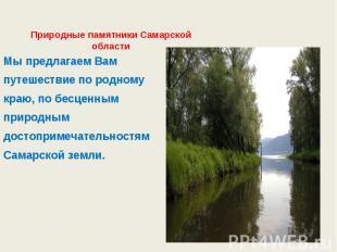 Природные памятники Самарской области Мы предлагаем Вам путешествие по родному к