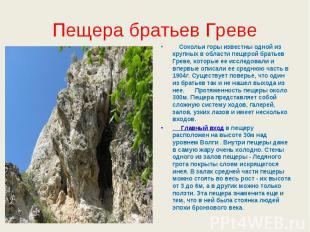 Пещера братьев Греве Сокольи горы известны одной из крупных в области пещерой бр