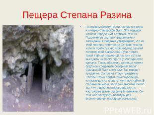 Пещера Степана Разина На правом берегу Волги находится одна из пещер Самарской Л