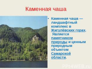 Каменная чаша Каменная чаша— ландшафтный комплекс в Жигулёвских горах. Является