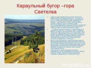 Караульный бугор –гора Светелка Одной из достопримечательностей. Шигонского райо