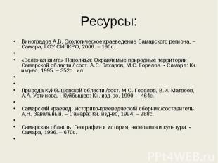 Ресурсы: Виноградов А.В. Экологическое краеведение Самарского региона. – Самара,
