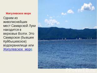 Жигулевское море Одним из живописнейших мест Самарской Луки находится в верховье