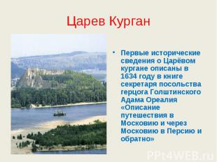 Царев Курган Первые исторические сведения о Царёвом кургане описаны в 1634 году