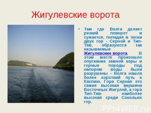 Жигулевские ворота Там где Волга делает резкий поворот и сужается, попадая в тис
