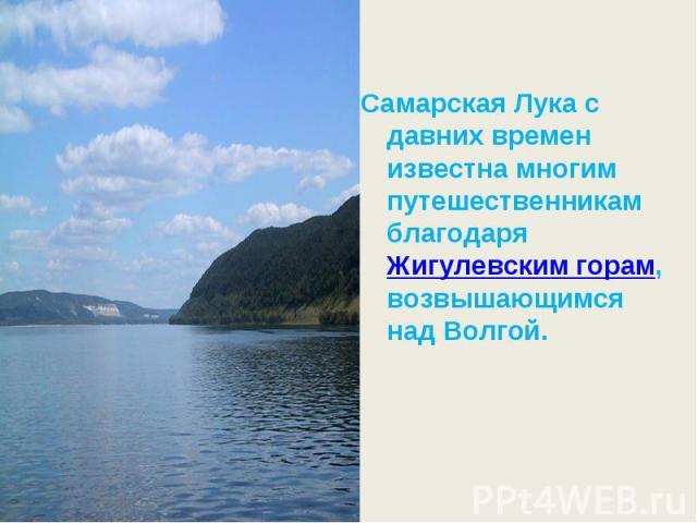 Самарская Лука с давних времен известна многим путешественникам благодаря Жигулевским горам, возвышающимся над Волгой.