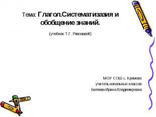 Тема: Глагол.Систематизазия и обобщение знаний.(учебник Т.Г. Рамзаевой) МОУ СОШ