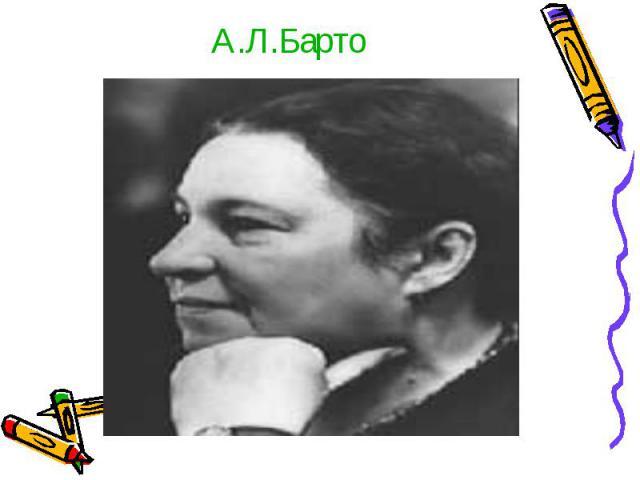 А.Л.Барто