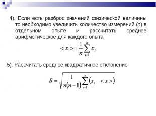 4). Если есть разброс значений физической величины то необходимо увеличить колич