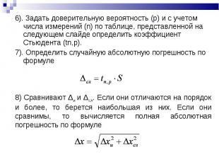 6). Задать доверительную вероятность (р) и с учетом числа измерений (n) по табли