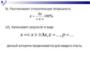 9). Рассчитывают относительную погрешность10). Записывают результат в видеДанный