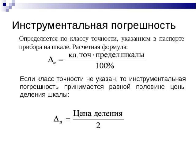 Инструментальная погрешность Определяется по классу точности, указанном в паспорте прибора на шкале. Расчетная формула:Если класс точности не указан, то инструментальная погрешность принимается равной половине цены деления шкалы: