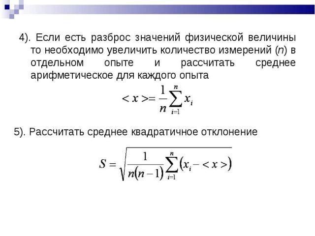 4). Если есть разброс значений физической величины то необходимо увеличить количество измерений (n) в отдельном опыте и рассчитать среднее арифметическое для каждого опыта5). Рассчитать среднее квадратичное отклонение