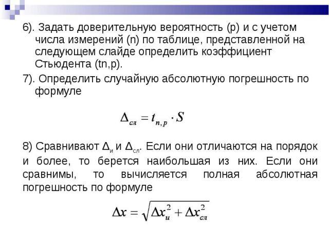6). Задать доверительную вероятность (р) и с учетом числа измерений (n) по таблице, представленной на следующем слайде определить коэффициент Стьюдента (tn,p).7). Определить случайную абсолютную погрешность по формуле8) Сравнивают Δи и Δсл. Если они…