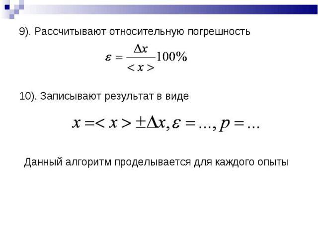 9). Рассчитывают относительную погрешность10). Записывают результат в видеДанный алгоритм проделывается для каждого опыты