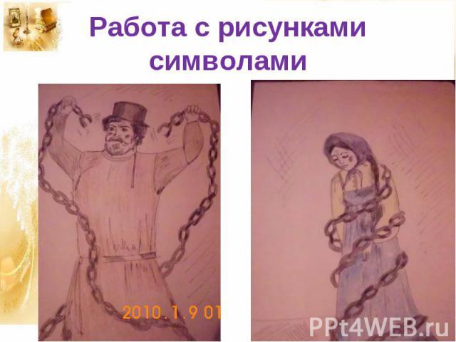 Работа с рисунками символами