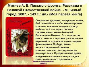 Печерская А.Н. Дети - участники Великой Отечественной войны. - М.: Дрофа-Плюс, 2