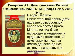 Салют, пионерия! : Рассказы о пионерах - Героях Советского Союза / Художн. В. Юд