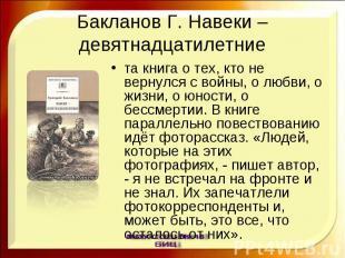 Бакланов Г. Навеки – девятнадцатилетние та книга о тех, кто не вернулся с войны,