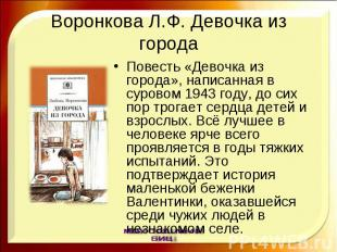 Воронкова Л.Ф. Девочка из города Повесть «Девочка из города», написанная в суров