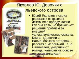 Яковлев Ю. Девочки с Васильевского острова Юрий Яковлев в своих рассказах открыв