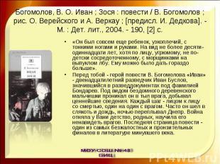 Богомолов, В. О. Иван ; Зося : повести / В. Богомолов ; рис. О. Верейского и А.