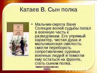 Катаев В. Сын полка Мальчик-сирота Ваня Солнцев волей судьбы попал в военную час