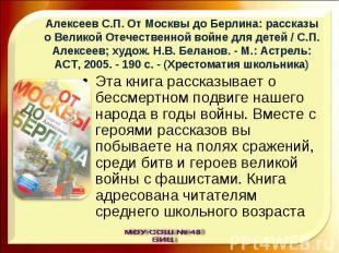 Алексеев С.П. От Москвы до Берлина: рассказы о Великой Отечественной войне для д