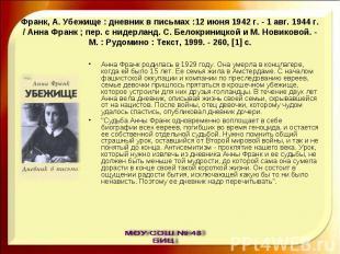 Франк, А. Убежище : дневник в письмах :12 июня 1942 г. - 1 авг. 1944 г. / Анна Ф