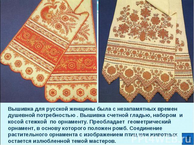 Нижегородского края вышивка