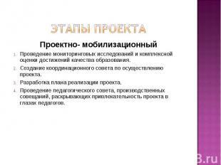 Этапы проекта Проектно- мобилизационныйПроведение мониторинговых исследований и