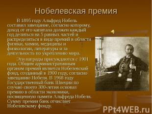 Нобелевская премия В 1895 году Альфред Нобель составил завещание, согласно котор