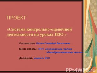 ПРОЕКТ«Система контрольно-оценочнойдеятельности на уроках ИЗО » Составитель: По