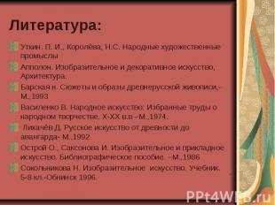 Литература: Уткин. П. И., Королёва, Н.С. Народные художественные промыслыАпполон