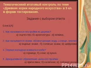 Тематическеий итоговый контроль по теме «Древние корни народного искусства» в 5