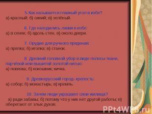 5.Как называется главный угол в избе?а) красный; б) синий; в) зелёный. 6. Где на