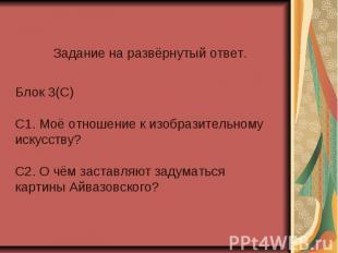 Задание на развёрнутый ответ. Блок 3(С) С1. Моё отношение к изобразительному иск
