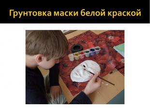 Грунтовка маски белой краской